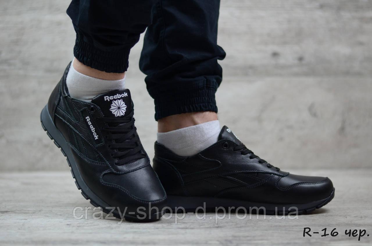 Мужские кожаные кроссовки Reebok (Реплика) (Код: R-16 чер.  ) ► [40,41,42,43,44,45], фото 1