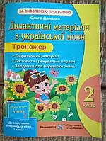 Дидактичні матеріали з української мови 2 клас.