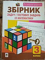 Математика 3 клас. Збірник задач. Рябова