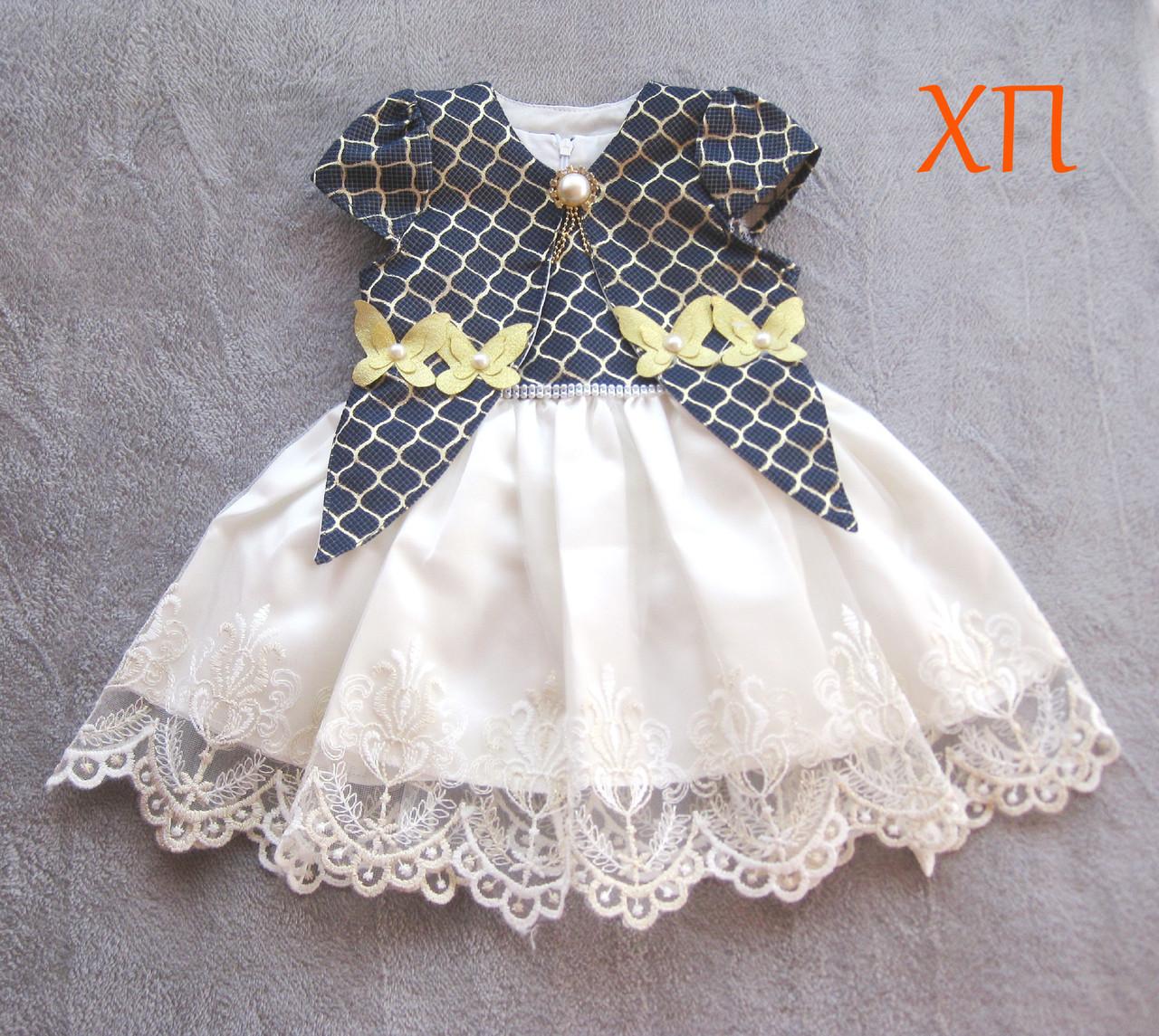 """Очень нарядное платье """"Бабочки"""" с золотистым болеро и красивой брошью для девочки"""