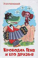 Крокодил Гена и его друзья (с). Э. Успенский