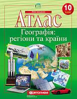 10 клас | Атлас. Географія Регіони та країни | Картографія