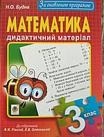 Математика 3 клас дидактичний матеріал