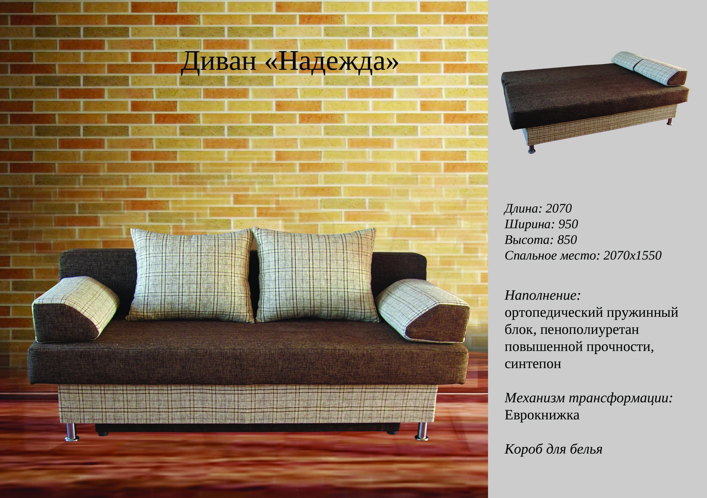 купить диван недорого надежда продажа цена в краматорске диваны