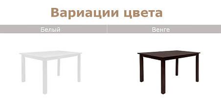 Стол обеденный Твистер венге (Domini ТМ), фото 2