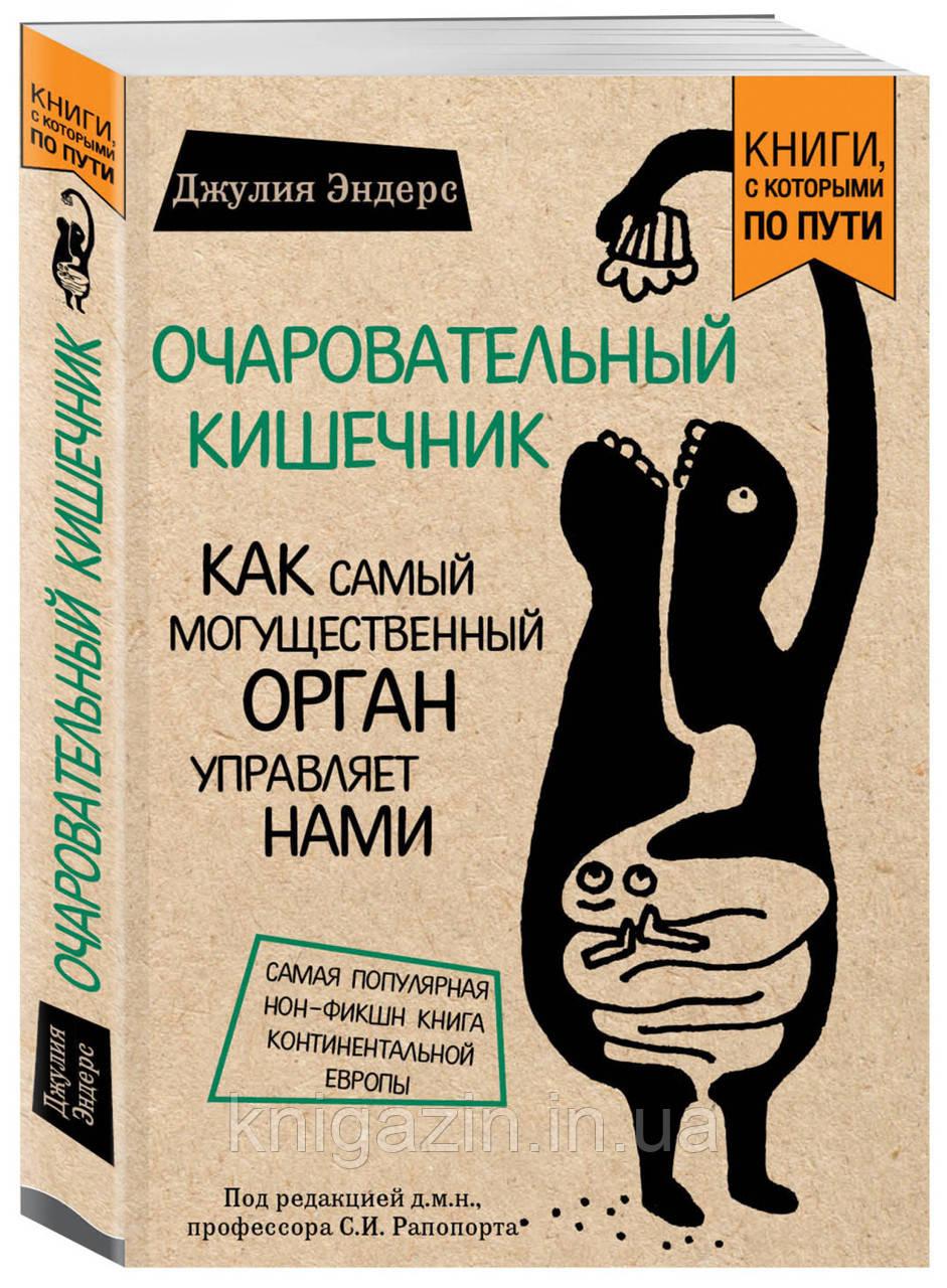 Книга Очаровательный кишечник