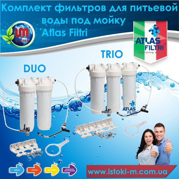 фильтры под мойку atlas filtri bravo dp duo_фильтры под мойку atlas filtri bravo dp trio