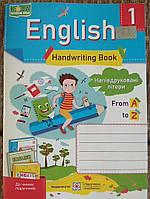 Нуш. Англійська мова 1 клас. Зошит з письма. Напівдруковані літери., фото 1