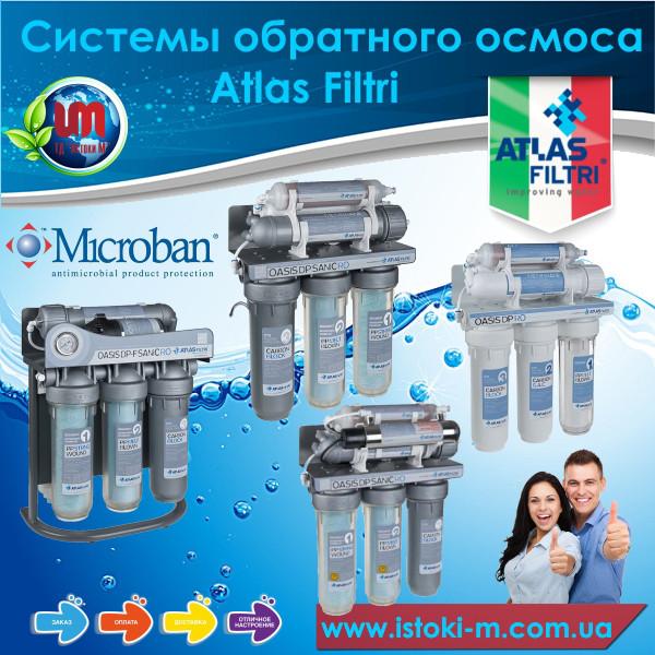 купить систему обратного осмоса для очистки воды atlas filtri