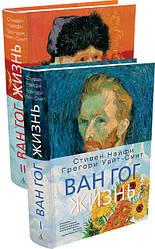 Стивен Найфи, Грегори Уайт-Смит. Ван Гог. Жизнь. В двух томах