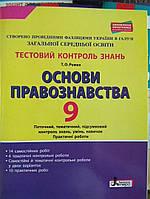 Основи правознавства 9 клас. Тестовий контроль знань. Нова програма.