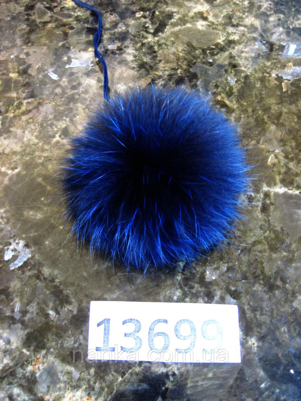 Меховой помпон Лиса, Тем. Синяя, 10 см, 13699