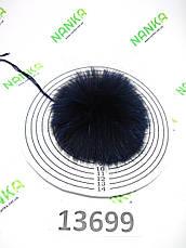 Меховой помпон Лиса, Тем. Синяя, 10 см, 13699, фото 2