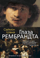 Саймон Шама. Глаза Рембрандта
