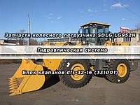 Каталог запчастей фронтального колесного погрузчика SDLG LG952H   Гидравлическая система рабочих устройств   Блок клапанов dfs-32-16 (331001)
