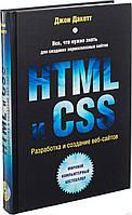 HTML и CSS. Разработка и дизайн веб-сайтов (+CD). Джон Дакетт. Мировой компьютерный бестселлер