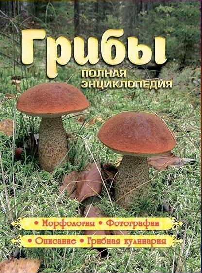 Грибы. Полная энциклопедия