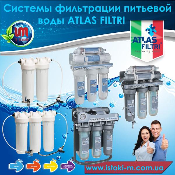 Комплект фильтров воды под мойку и системы обратного осмоса Atlas Filtri