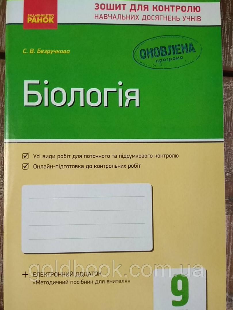Біологія 9 клас. Зошит для контролю навчальних досягнень учнів.