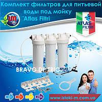 Atlas Filtri BRAVO DP TRIO комплект фильтров для воды под мойку