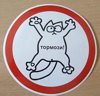 Наклейка Тормози !!!