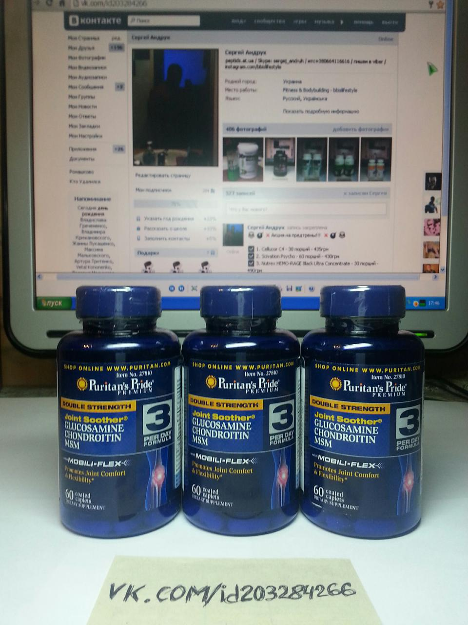 Puritans Pride Glucosamine Chondroitin MSM Double Strength 120 tabs