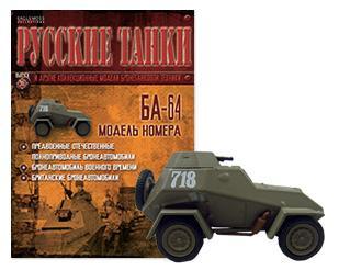 Русские танки №96