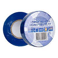 Изоляционная лента ПВХ LXL PROFESSIONAL (негорючая) синяя 20м  (10шт/уп)