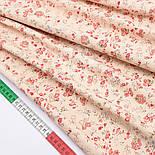 """Сатин тканина """"Червоні маленькі квіточки на темно-кремовий"""" № 1473с, фото 4"""