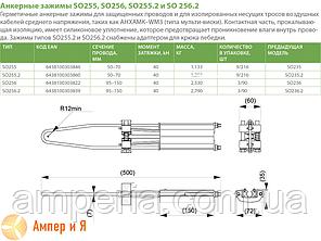 Зажим анкерный SO255 СИП-3 (35-70) ENSTO, фото 2