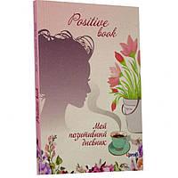 Дневник для девочек В6 66л. 4profi Positive book (рус) мягкий переплет 50834