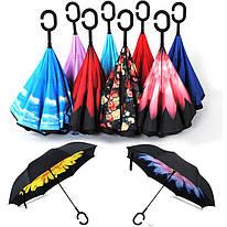Зонт наоборот Up brella