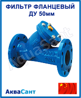 Фільтр для води фланцевий чавун Ду 50 мм, фото 1