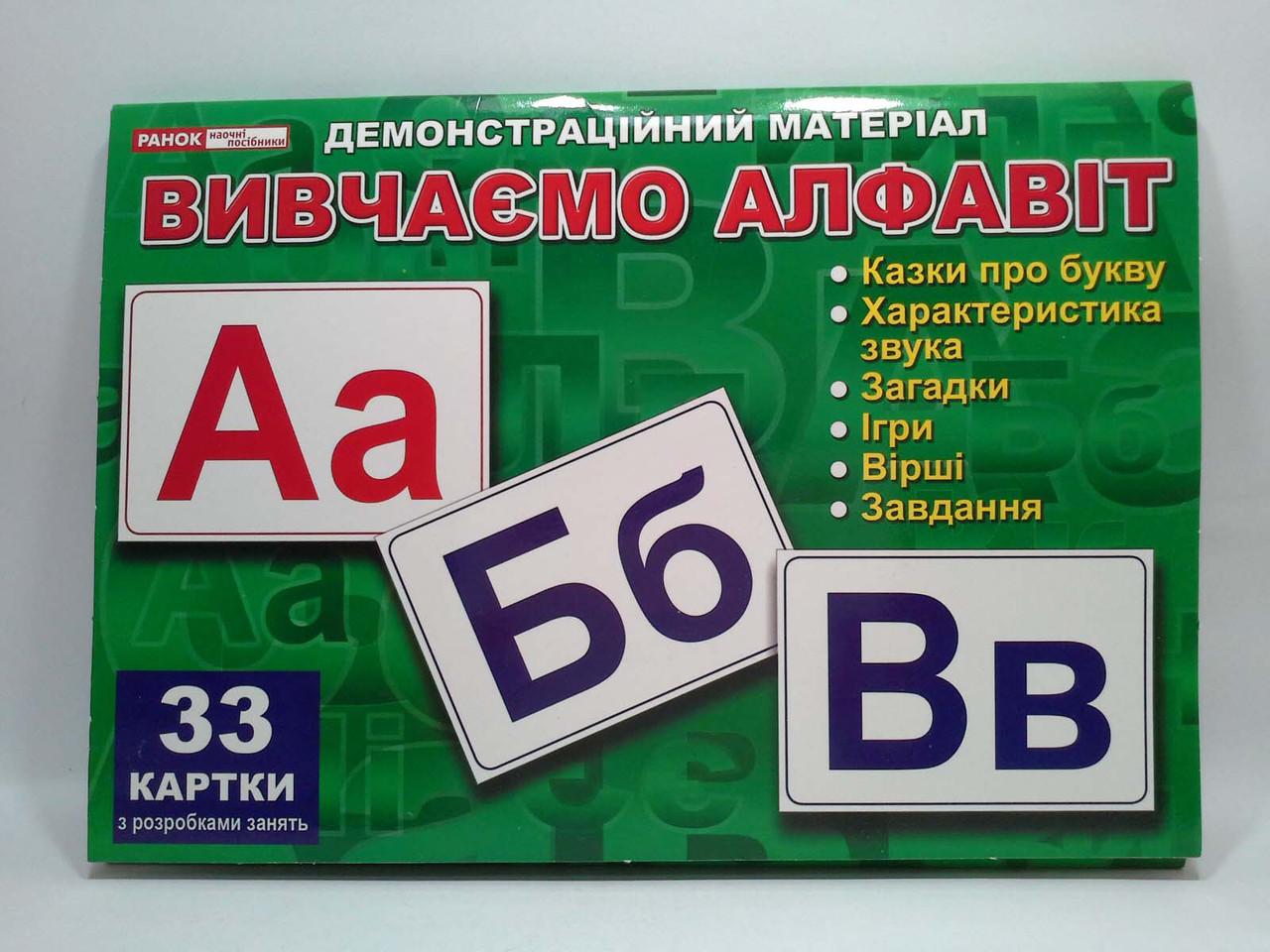 Світогляд 1056 ДМ Вивчаємо алфавіт Демонстраційні фотоілюстрації (12107126У)