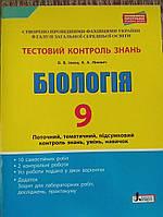 Біологія 9 клас. Тестовий контроль знань.