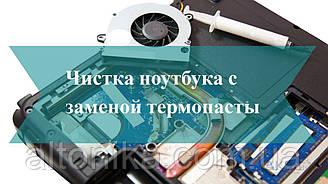 Швидка чистка ноутбуків! Ремонт ноутбуків, планшетів і смартфонів (Сервісний Центр) (м. Наукова)