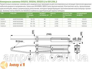 Зажим анкерный SO256 СИП-3 (95-150) ENSTO, фото 2