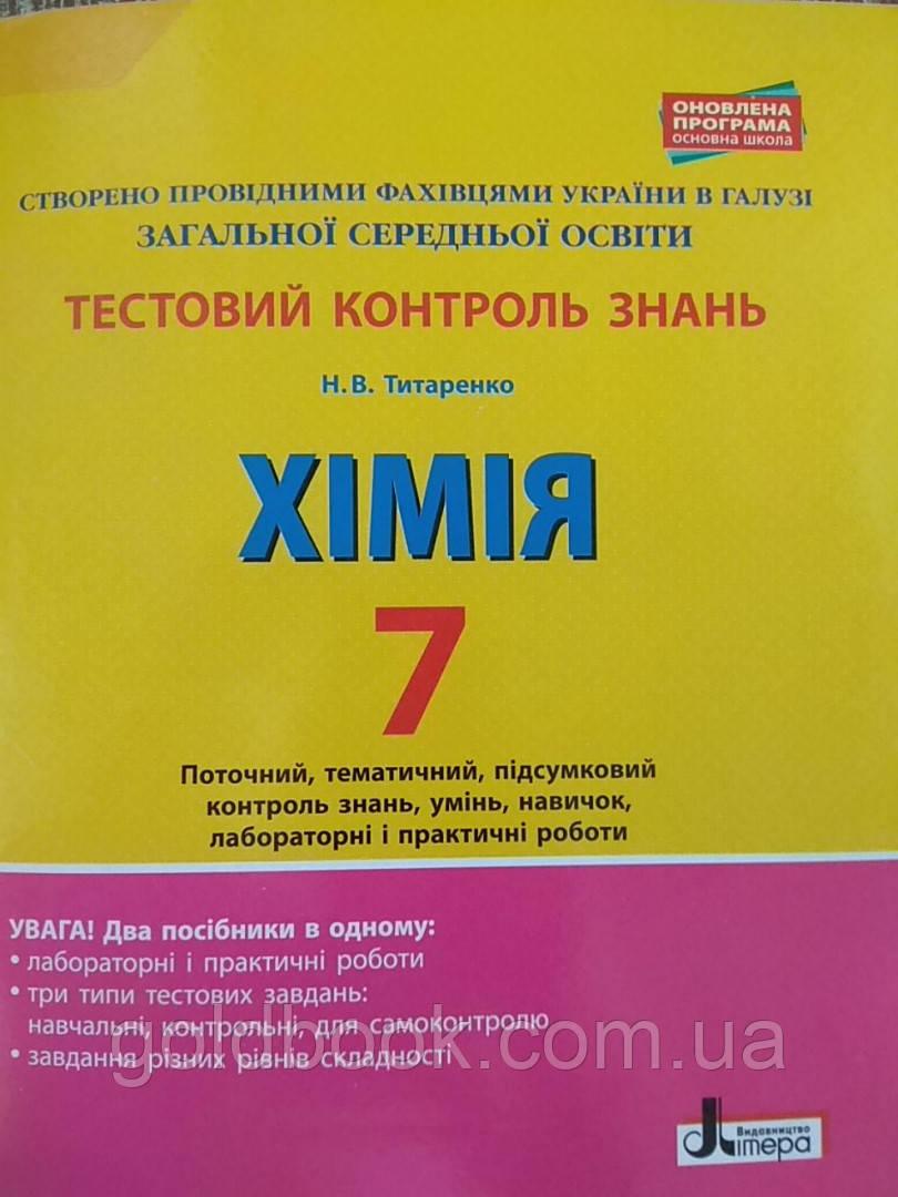 Хімія 7 клас. Тестовий контроль знань.