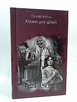 Казки для дітей. Оскар Вайлд. Форс BookChef