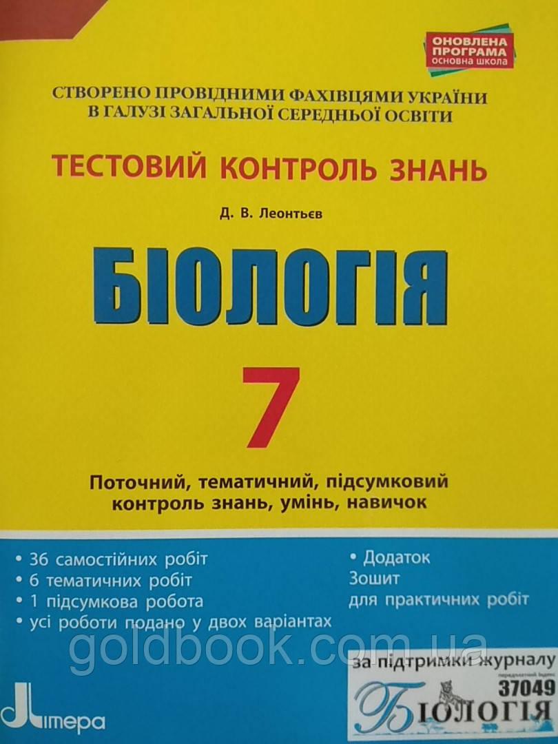 Біологія 7 клас. Тестовий контроль знань.