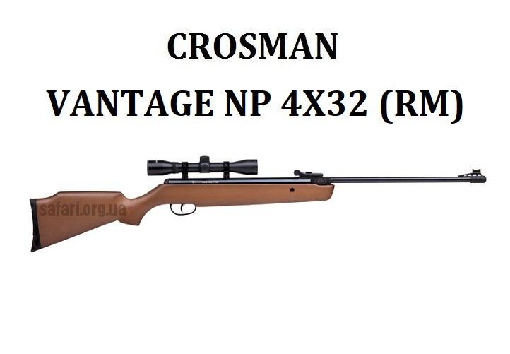 Пневматическая винтовка Crosman Vantage NP (4х32) RM