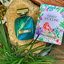 Женская парфюмированная вода NINA RICCI Chant D'Extase (реплика)