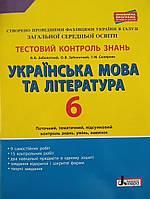 Українська мова та література 6 клас. Тестовий контроль знань.