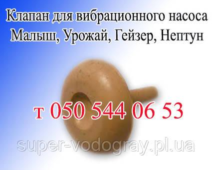 Клапан для вибрационного насоса Малыш, Урожай, Гейзер, Нептун
