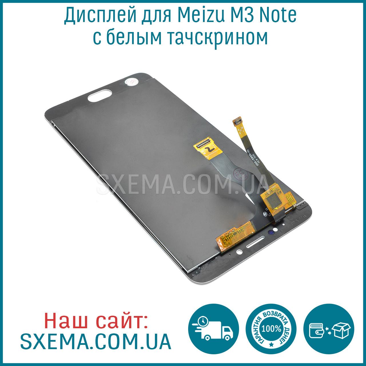 Дисплей  для Meizu  M3 Note (model M681H) с белым тачскрином