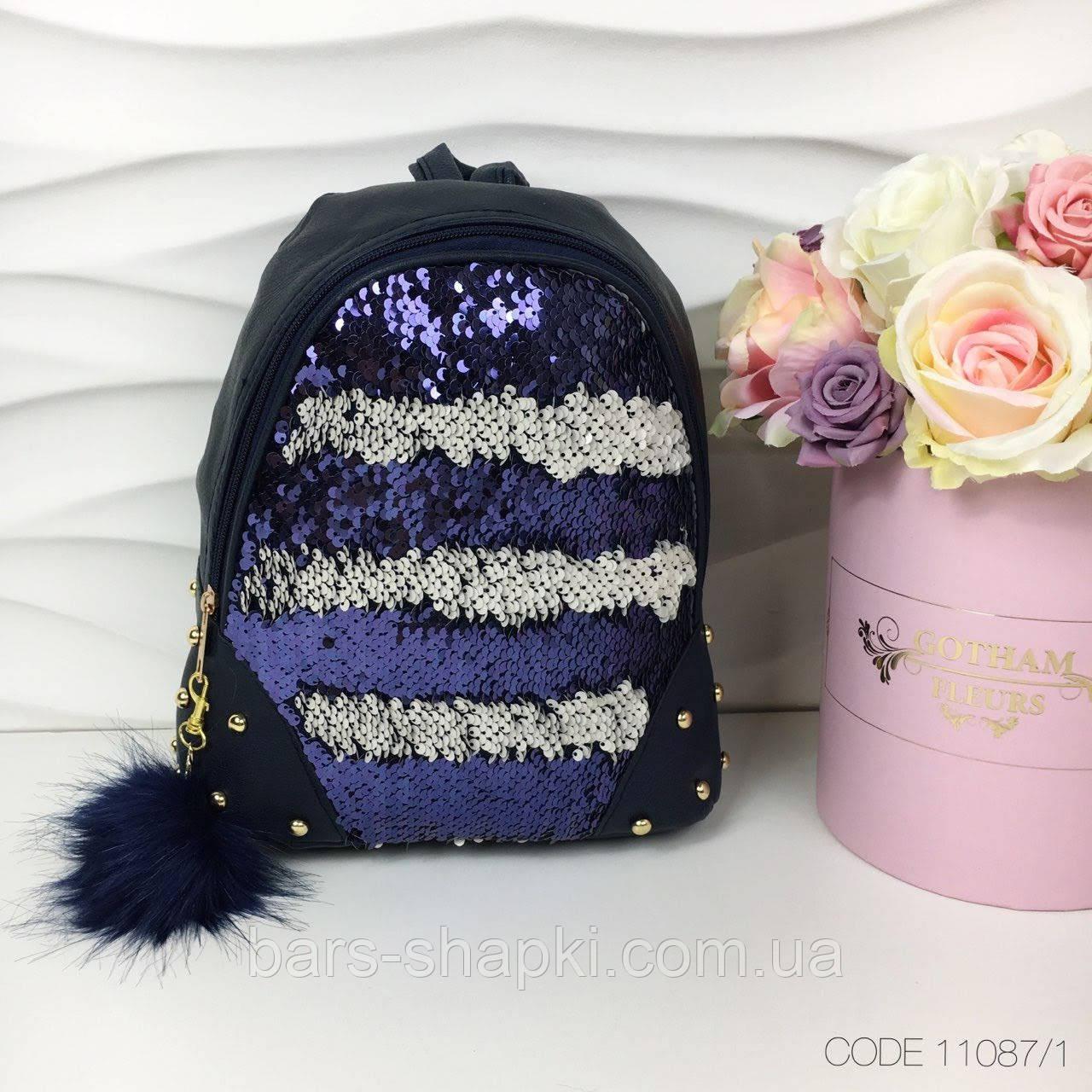 Стильный городской рюкзак с паетками перевертышами