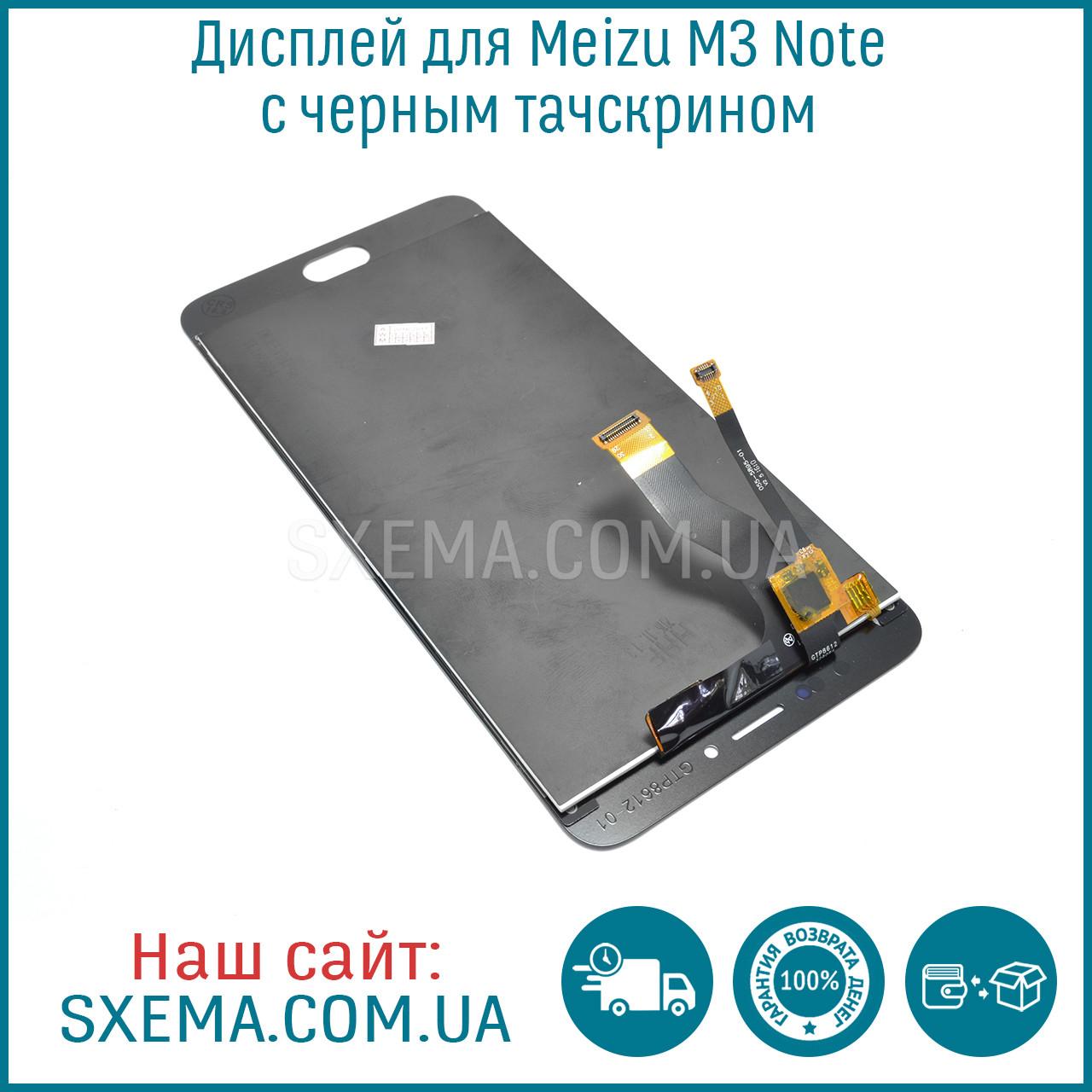 Дисплей  для Meizu  M3 Note (model M681H) с чёрным тачскрином