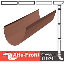 Водостічна система-жолоб Альта-Профіль Стандарт 115 мм 3 м коричневий