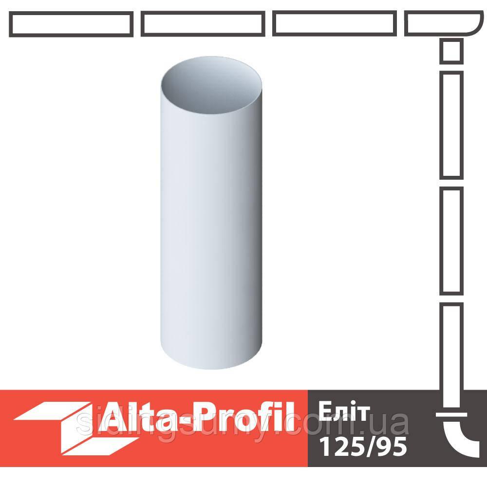 Труба водостічна Альта-Профіль Еліт 95 мм 3 м білий