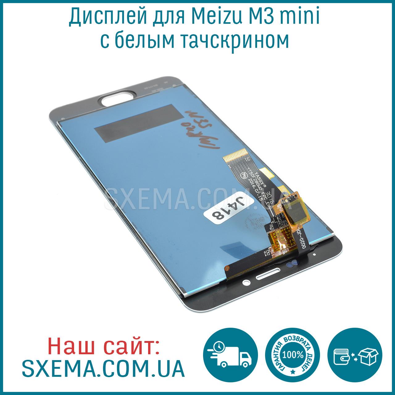 Дисплей для Meizu M3 з білим тачскріном
